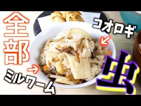 【閲覧虫意】大量の虫を使って和食御膳(全5品)作ってみた!【デリバリーはないよ】