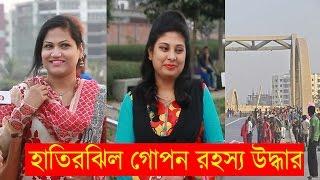 New Bangla Funny Video | হাতিরঝিল গোপন রহস্য উদ্ধার | Banoyat Fun o Yat EP 16 | Mojar Tv