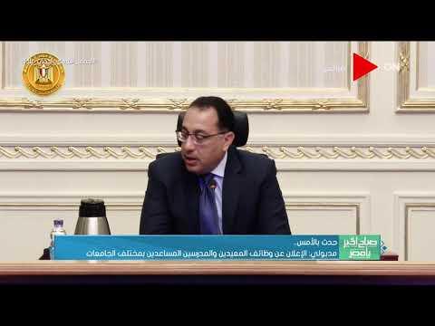 صباح الخير يا مصر - رئيس الوزراء يتابع جهود الدولة لمواجهة فيروس كورونا  - نشر قبل 5 ساعة