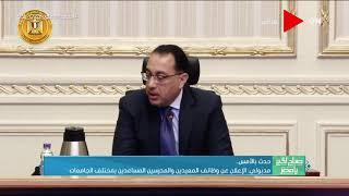 تحميل فيديو صباح الخير يا مصر - رئيس الوزراء يتابع جهود الدولة لمواجهة فيروس كورونا