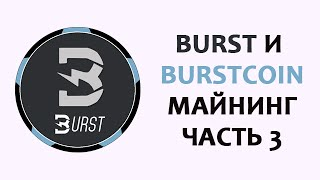 Burst и Burstcoin (BURST). Плотинг и майнинг. Ч.3