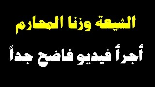 الشيعة وزنا المحارم - فيديو سيهز العالم