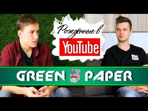 🍃💻 Техноблогеры врут? Правда о Wylsacom. Дружеская беседа с Green Paper Рождённые в Youtube #29