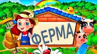 Веселая Ферма Игра для Детей | Лечим и Ухаживаем за Животными