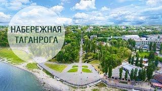Ассоциация застройщиков | Набережная г. Таганрога