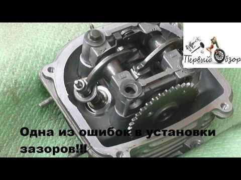 Как отрегулировать клапана на скутере 4т 50 куб видео
