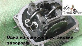 зазоры клапанов. Ошибка при установке зазоров. 152QMI-157QMJ