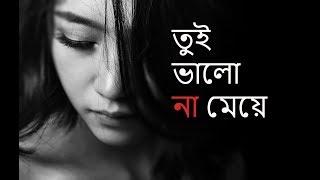 Tui Valo Na Meye || তুই ভালো না মেয়ে || Lyrics || Sudhu Tor Jonno