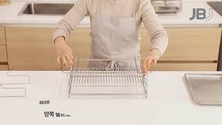 JBJ 올스텐 304 싱크볼 멀티 식기건조대