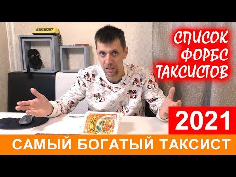 Самый богатый таксист за ЯНВАРЬ 2021