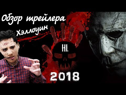 Реакция на трейлер Хэллоуин 2018 (Halloween) обзор
