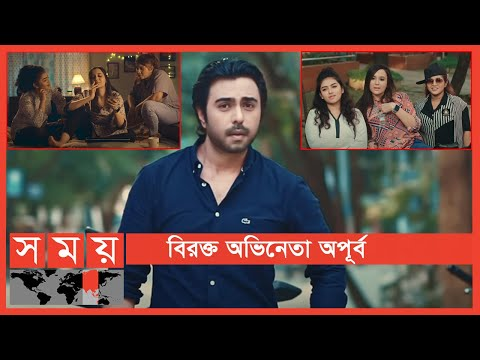 অপূর্বকে উত্ত্যক্ত করছে সাবিলা! | Xchange Bangla Natok | Apurba | Sabila Nur | New Bangla Natok 2020
