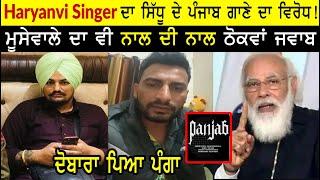 Panjab Sidhu Moose Wala   Haryanvi Singer On Panjab Song   Moose Wala Reply