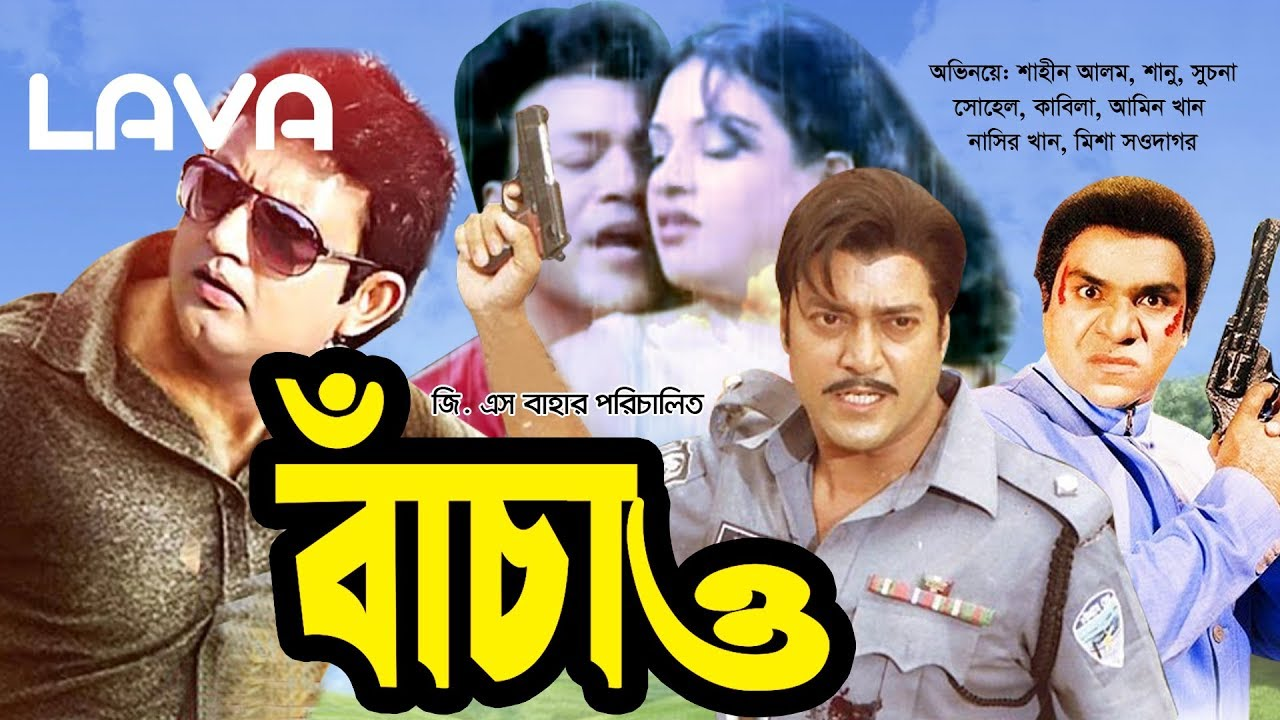 Bachao | বাঁচাও | Amin Khan, Monika, Shahin Alam | Bangla Full Movie