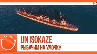 World of warships - IJN Isokaze. Рибалимо на вудку.
