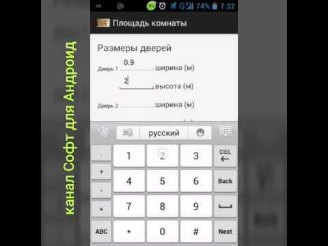 Как посчитать квадратные метры калькулятор онлайн