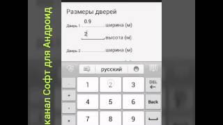 как посчитать площадь комнаты с помощью Андроид умный калькулятор