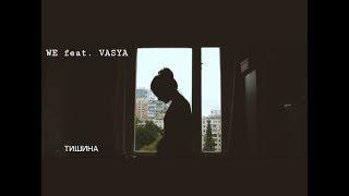 Смотреть клип We Ft. Vasya - Тишина
