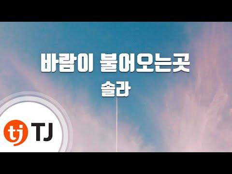 [TJ노래방] 바람이불어오는곳 - 솔라(마마무)(Solar) / TJ Karaoke
