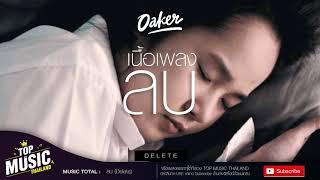 ลบ (DELETE) เนื้อเพลง - OAKER  | Full HD |