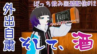 【生放送】ぼっち飲み回避~外出自粛そして、酒~【#012】