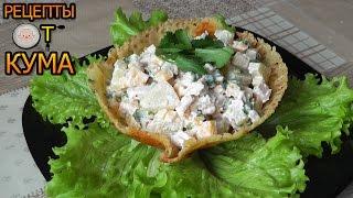 Оригинальный куриный салат от КУМА