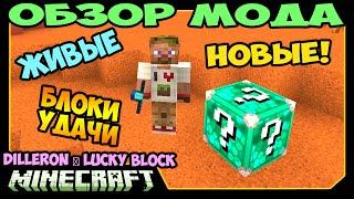 ч.256 Новые и Живые Лаки Блоки! - (DILLERON ★ Lucky Block Mod) - Обзор мода для Minecraft
