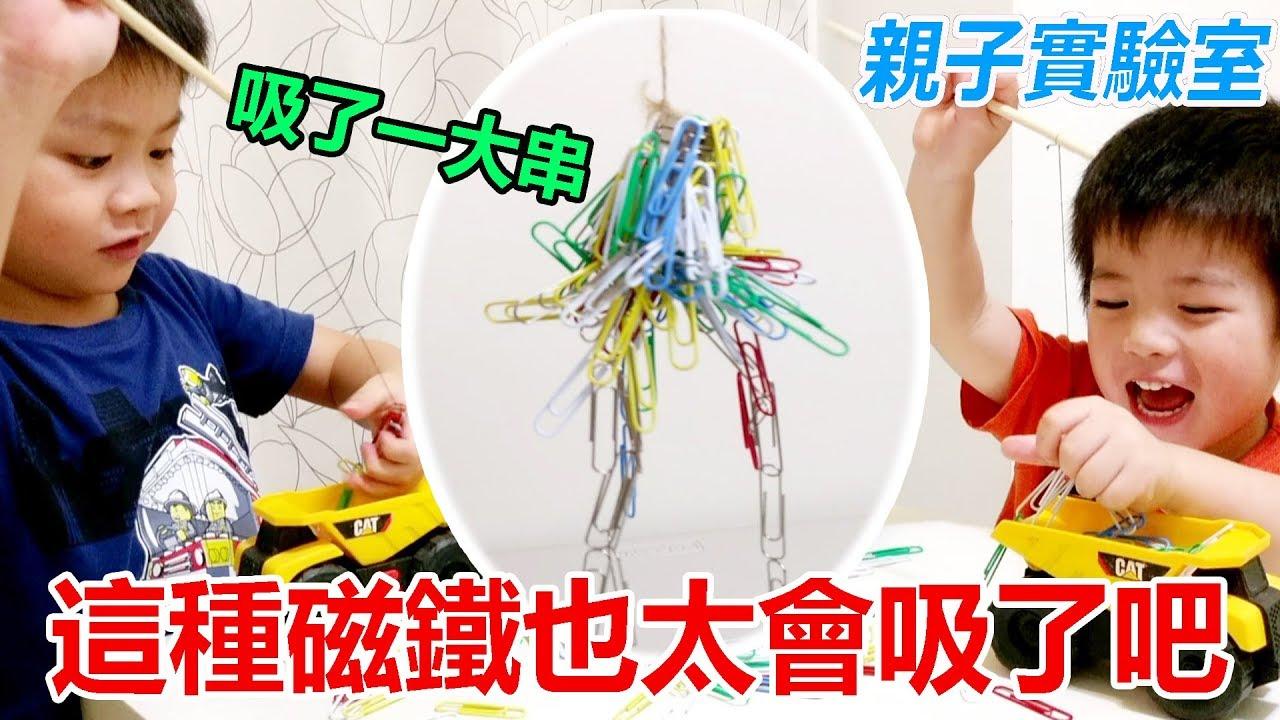 結合遊戲與實驗 在家自己做小吊車 玩了至少30分鐘 學習自然與專注力|實驗在家做|親子實驗室|幼兒實驗 ...