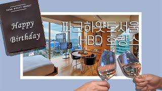 파크하얏트 서울 HBD에 있었던 일! 시티뷰 │ 더라운…