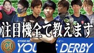 【競艇・ボートレース】びわこG1ヤングダービー2020の注目モーター&選手を一挙公開致します!【事前予想】