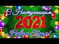 🎄 НОВОГОДНИЙ СБОРНИК ПЕСЕН 2021 Новинка | КЛАССНАЯ Музыка НА НОВЫЙ ГОД 2021!!🎄