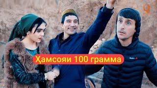 Гр Арабшо - Хамсояи 100 гамма сахнаи нав 2020