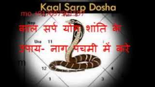 astrology-काल सर्प दोष शांति के उपाय  kaal sarp dosh by mukta jyotishs