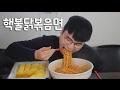 핵불닭볶음면 먹방~!! 리얼사운드 social eating Mukbang(Eating Show)