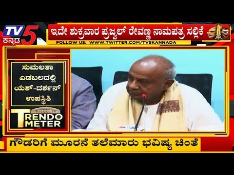 ಗೌಡರಿಗೆ ಮೂರನೆ ತಲೆಮಾರು ಭವಿಷ್ಯ ಚಿಂತೆ | HD Deve Gowda Family | TV5 Kannada