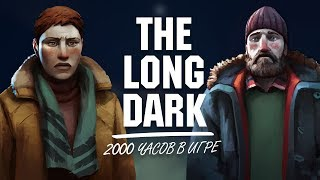 THE LONG DARK.СТРИМ. 2000 ЧАСОВ В ИГРЕ \ THE LONG DARK. STREAM. 2000 HOURS IN THE GAME