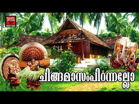 ചിങ്ങമാസം പിറന്നല്ലോ  # Onam Special Songs # Malayalam Onam Songs # Malayalam Hindu Devotional Songs