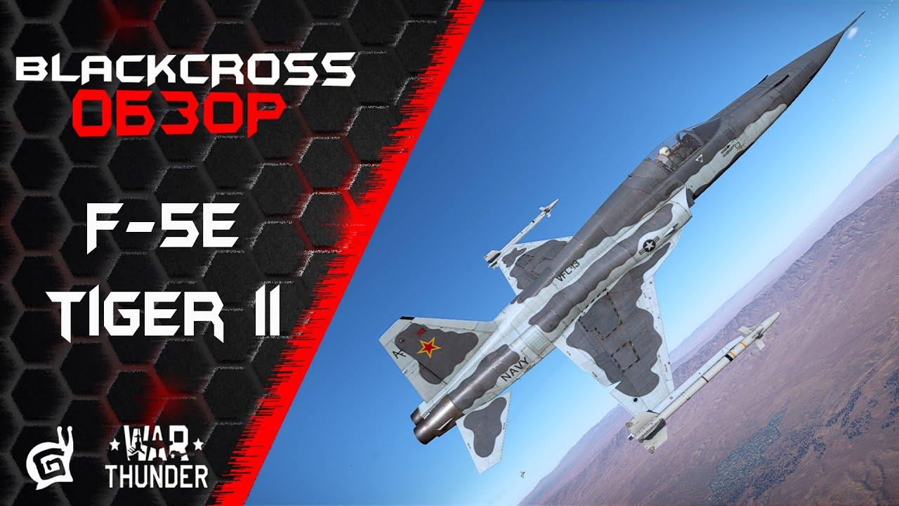 F-5E TIGER II  БЕРЕГИСЬ, КУКУРУЗ!