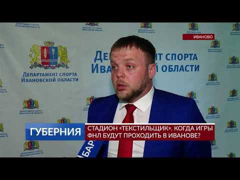 Стадион «Текстильщик». Когда игры ФНЛ будут проходить в Иванове?