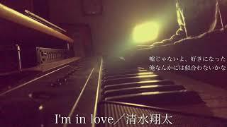 清水翔太 新曲 I'm in love Twitter@ http://twitter.com/uno_yuto.