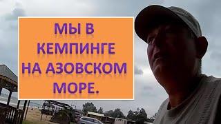 Кемпинг Азовского моря(, 2015-12-07T16:57:10.000Z)