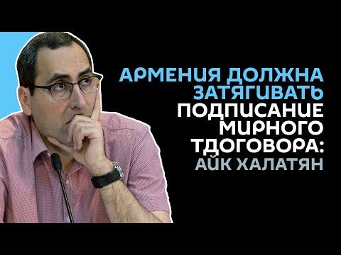 Армянские власти готовы оставить Карабах в составе Азербайджана, считает политобозреватель Халатян