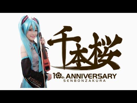 """【ヲタリストAyasa】バイオリンで""""初音ミク""""「千本桜」を弾いてみた Senbon Zakura-Hatsune Miku"""