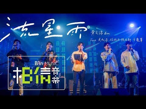 黃奕儒Ezu [ 流星雨 ] Feat. 吳承洋 徐鈞浩 陳廷軒 卞慶華 Official Live Video