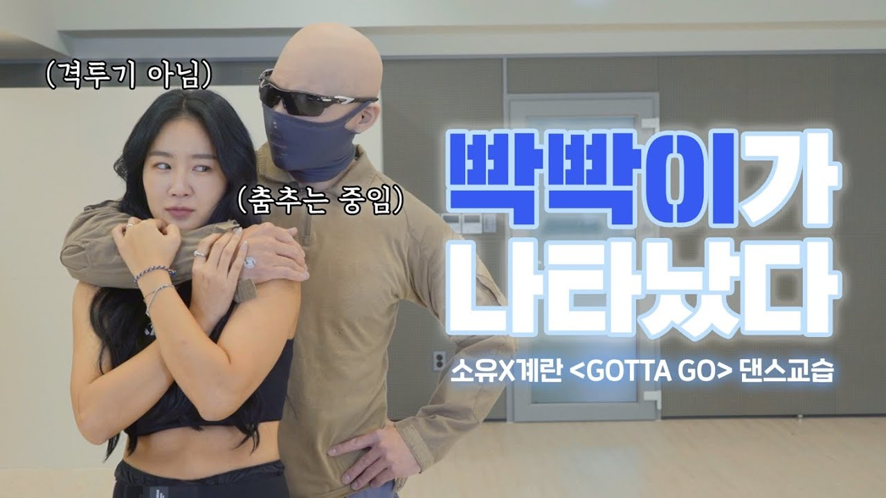 가라가라가라GO~♪ 빡빡이 아저씨와 함께 춤을!🕺🏼 소유의 일일 댄스교실  | ENG SUB