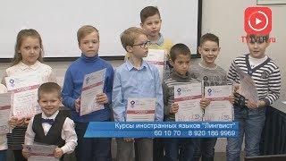 Курсы иностранных языков 'Лингвист' отметили седьмой день рождения