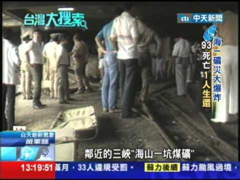 2013.07.14臺灣大搜索/礦坑爆炸倖存者 「飲尿吞人肉」求生 - YouTube
