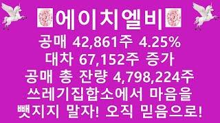 [주식투자]에이치엘비(공매 42,861주 4.25%/대…