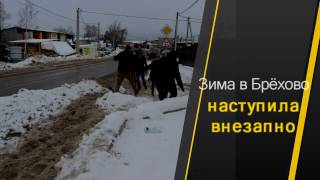 видео  новостройки в Брехово