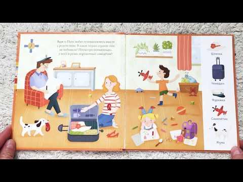 Развиваем внимание. Найди и покажи детская развивающая книга. Транспорт для детей. Часть 1